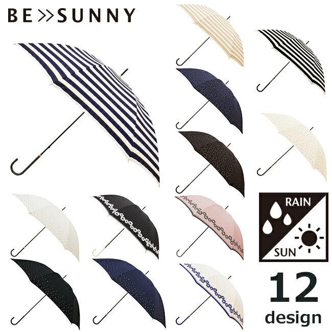BE SUNNY ビーサニーノーマル長傘 親骨58cm長傘 晴雨兼用 レディース 女性用 傘 日傘 雨傘 かわいい おしゃれ UV 紫外線対策 耐風 軽量 撥水 ボーダー 水玉 ドット 花柄 ギフト プレゼント uvカット 安い プチプラ