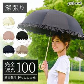 日傘 完全遮光2段折りたたみ傘 ピンクトリック 楽天1位 完全遮光 日傘 遮光率100% 1級遮光 遮熱 涼しい かわいい おしゃれ 傘 雨傘 折傘 深張り 大人 黒 UVカット 親骨50cm グラスファイバー 軽量 バンブー