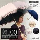 完全遮光2段折りたたみ傘 ピンクトリック 完全遮光 日傘 遮光率100% 遮蔽率100% 1級遮光 遮熱 涼しい かわいい 可愛い…