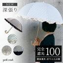 完全遮光2段折りたたみ傘ピンクトリック 完全遮光 日傘 遮光率100% 遮蔽率100% 1級遮光 遮熱 涼しい かわいい おしゃ…