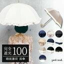 完全遮光 長傘 ピンクトリック 日傘 完全遮光 遮光率100% 遮蔽率100% 1級遮光 遮熱 涼しい かわいい 可愛い おしゃれ …