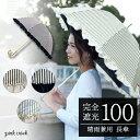 完全遮光長傘 ピンクトリック 日傘 完全遮光 遮光率100% 遮蔽率100% 1級遮光 遮熱 涼しい かわいい おしゃれ 傘 雨傘 …
