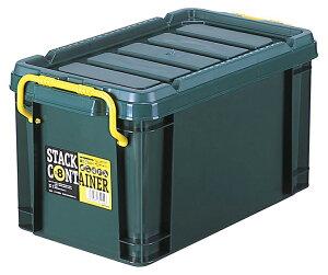 スタックコンテナ#8蓋付き収納ボックス