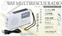 6WAYマルチレスキューラジオSV-5745