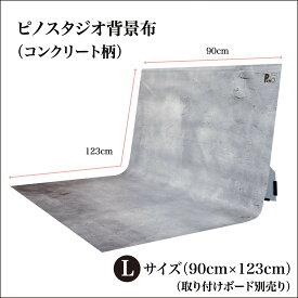 【柄全7種】 撮影背景布 コンクリート 単品 Lサイズ 90cm×123cm 専用取り付けボード別売 シワ抑制素材採用 防水 高耐久 汚れを弾く素材 日本製 写真撮影 商品撮影 写真 背景
