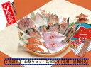 【ぴん太郎 お祭りセット】7種10枚2切入・送料込・天然鯛・房総・干物・真空パック・ご贈答・お中元・お歳暮・ギフト・ひものセット