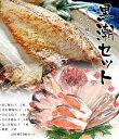 【ぴん太郎 黒潮セット】6種7枚3切入・送料込・房総・干物・真空パック・ご贈答・お...