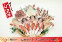 【ぴん太郎 大漁セット】7種10枚5切入・送料込・房総・干物・便利な真空パック・ご贈答・お中元・お歳暮・ギフト・ひものセット