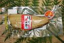 【ぴん太郎 レンジでポン ほっけ焼太郎】房総・干物・レンジ・真空・お中元・お歳暮・贈り物・人気