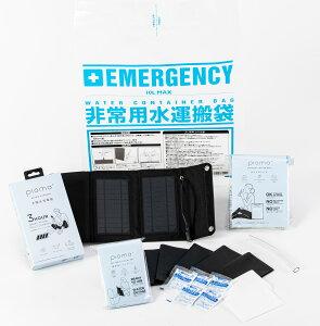防災セット 備えてGOODs!太陽光充電器 携帯用トイレセット 5回分 飲料水袋 インフラ 災害 防災用品