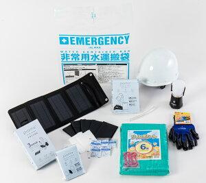 防災セット 備えてGOODs!太陽光充電器 携帯用トイレセット(5回分) ランタン 飲料水袋 グローブ ヘルメット レジャーシート インフラ 災害 防災用品
