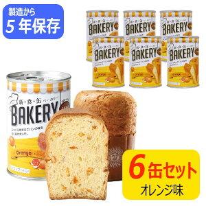 非常食 缶入りパン 新・食・缶ベーカリー オレンジ 6缶 5年保存 パンの缶詰 缶入りソフトパン 防災食 非常食 備蓄用 保存食 防災用品