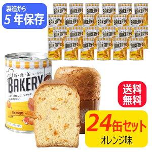 非常食 缶入りパン 新・食・缶ベーカリー オレンジ 24缶 5年保存 パンの缶詰 缶入りソフトパン 防災食 非常食 備蓄用 保存食 防災用品