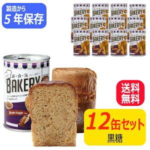 非常食 缶入りパン 新・食・缶ベーカリー 黒糖 12缶 5年保存 パンの缶詰 缶入りソフトパン 防災食 非常食 備蓄用 保存食 防災用品