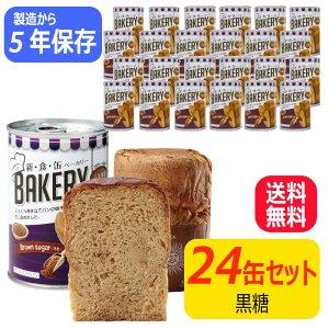 非常食 缶入りパン 新・食・缶ベーカリー 黒糖 24缶 5年保存 パンの缶詰 缶入りソフトパン 防災食 非常食 備蓄用 保存食 防災用品