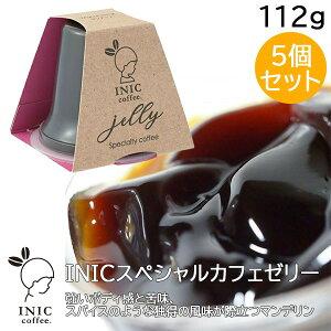 送料無料 夏ギフト INIC Coffee コーヒー 正規品 マンデリン イニックコーヒースペシャリティー コーヒーゼリー 5個セット 204