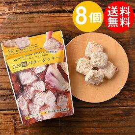 送料無料 バタークッキー 8袋 国産 九州 純 バタークッキー ざくほろ 無添加 和三盆 贅沢 お菓子