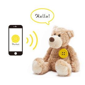 おもちゃ ぬいぐるみ しゃべる 話す ペチャット スピーカー ギフト プレゼントPechat ぬいぐるみをおしゃべりにするボタン型スピーカー イエロー 013