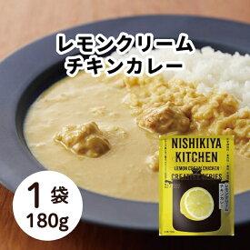 レトルトカレー にしきや チキンカレー レモンクリーム 180g 無添加 カレー 国産 高級 巣ごもり NISHIKIYA 女性 人気