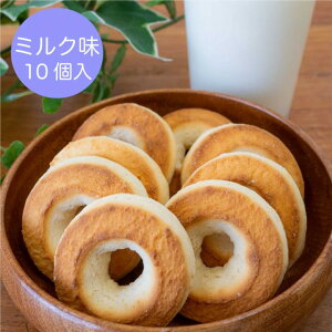 平和堂 焼きドーナッツ ミルク味 85g ノンフライ 懐かしい ドーナツ 揚げていない 10個セット