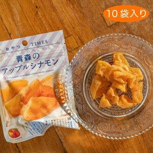 プレゼント ギフト 誕生日 お返し ご当地 グルメ 食品 菓子 青森のアップルシナモン35g 10袋 ラッピング