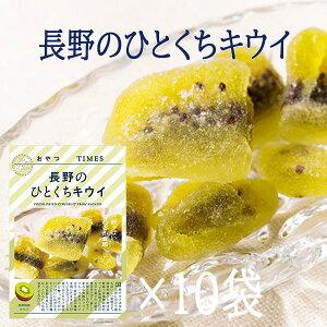 長野 ひとくちキウイ 10袋 ご当地 おやつTIMES JR お菓子 おやつ ドライフルーツ ヨーグルト プレゼント ギフト ラッピング