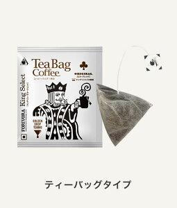ドリップ バッグ メーカー 豆 ミル カップ ドリッパー キング ティーバッグ コーヒー 071 カフェ