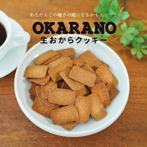 クッキー おから 大豆 牛乳 ギフト (クアパパ)3891 OKARANO生おからクッキー 253