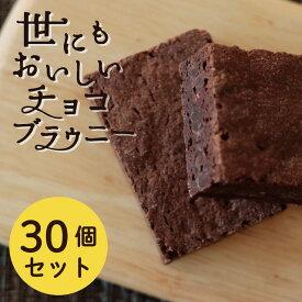 あす楽 送料無料 贈り物 チョコ チョコレート ギフト コンビニ ローソン 30個セット 世にもおいしいチョコブラウニー アンティーク マジカルチョコリング ブラウニー