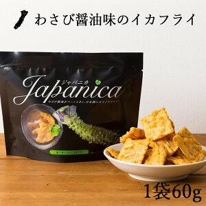 おつまみ おうち時間 お酒 ジャパニカ いか天 イカフライ わさび醤油味 広島 ギフト
