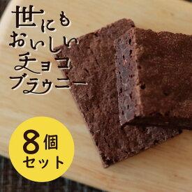 バレンタイン チョコ チョコレート ギフト ブランド コンビニ ローソン 累計販売数1万個超え箱セット(8個入り) 世にもおいしいチョコブラウニー 821