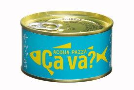 サバ缶 ギフト ラッピング 缶詰 国産 誕生日 サヴァ缶 国産サバのアクアパッツァ風 岩手県産 Cava 418