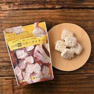 バレンタイン プレゼント ギフト 誕生日 お返し ご当地 グルメ 食品 菓子 九州 純 バタークッキー  カフェ