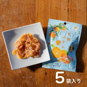 【メール便】 送料無料 ギフト プレゼント 本当においしい やわらか ドライフルーツ 完熟みかん 5袋セット 312