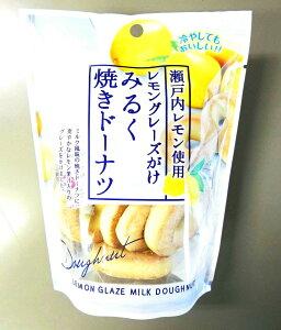 ドーナッツ ドーナツ お菓子 贈り物 レモン ミルク (平和堂)4902477170285+ レモングレーズがけミルク焼きドーナツ 285