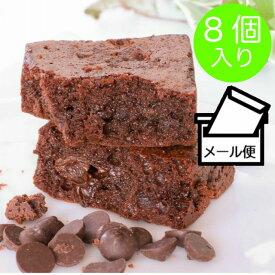 【メール便】 送料無料 贈り物 チョコ チョコレート ギフト 8個セット 世にもおいしいチョコブラウニー アンティーク マジカルチョコリング