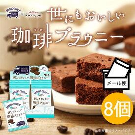 【メール便】送料無料 贈り物 チョコ チョコレート 世にもおいしい珈琲ブラウニー 珈琲 AMAZING COFFEE マジカルチョコリング アンティーク 8個セット