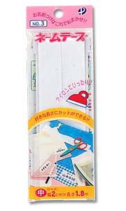ネームテープ(中)☆入園・入学準備に♪