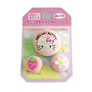 【Sanrio】サンリオ  ハローキティ くるみボタン