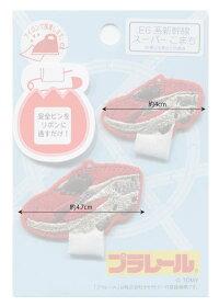 プラレール名札付けワッペンE6系新幹線スーパーこまち入園・入学準備に♪