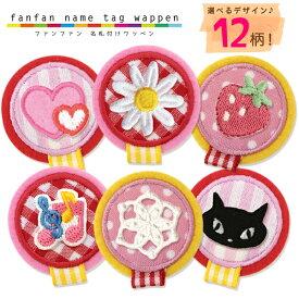 【fanfan cotton】名札付けワッペン3枚セットカラフルフラワー