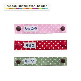 【fanfan cotton】スナップボタンホルダーミニサイズ3本セットお名前入れます  【楽ギフ_名入れ】