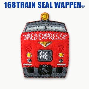 人気の電車&新幹線【トレインシリーズ】トレインシールワッペン(485系レッドエクスプレス)シール・アイロン接着両用タイプ