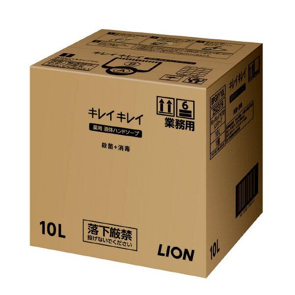 キレイキレイ薬用液体ハンドソープつめかえ用業務用10Lバッグインボックス(専用コック付き)
