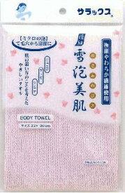 お肌の弱い方のことを考えたやさしいタオル、サラックスボディタオル【極細】雪泡美肌ピンク