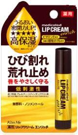 ひび割れ・荒れ止め唇をやさしく守る、キスミー薬用リップクリームエンリッチ 2.8g