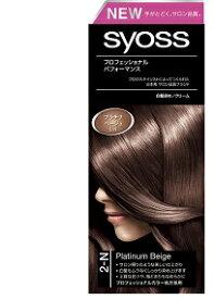 【SYOSS】サイオスヘアカラークリーム2Nプラチナベージュ