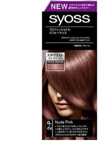 【SYOSS】サイオスヘアカラークリーム2Pヌーディピンク