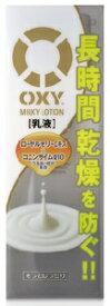 【OXY】長時間乾燥を防ぎ、しっとり高保湿!オキシーミルキーローション 170ml