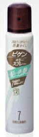 【Bigen】ビゲンカラースプレー7黒めの髪色の方に 82g